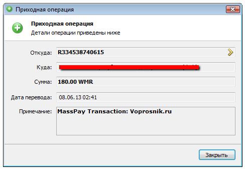 Вопросник.ру - платеж от 6 июня 2013
