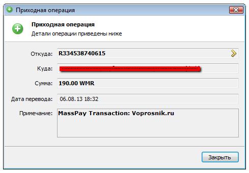 voprosnik-platezh_ot_6 августа 2013