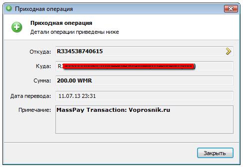 Оплата от Вопросник.ру от 11.07.3013