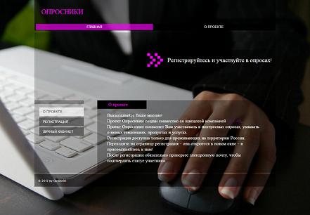 Отзыв о www.oprosniki.com